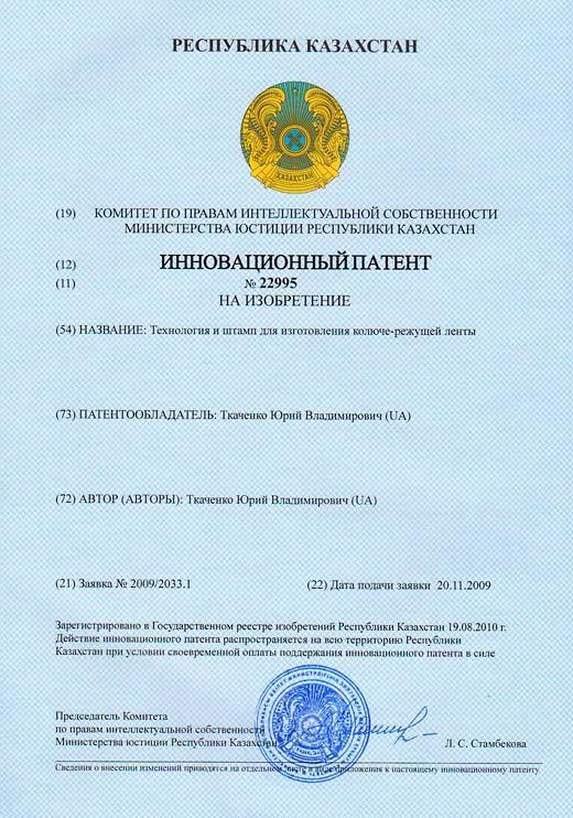 Patent Kasachstans Nr. 22995 – Verfahren und Stanze für die Herstellung des Stachel- und Schneidbandes