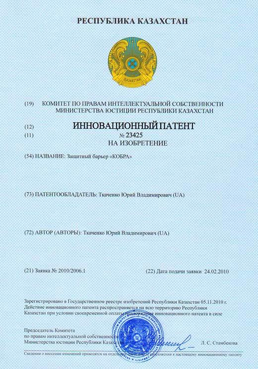 Patent of Kazakhstan №23425 – The security barrier Cobra
