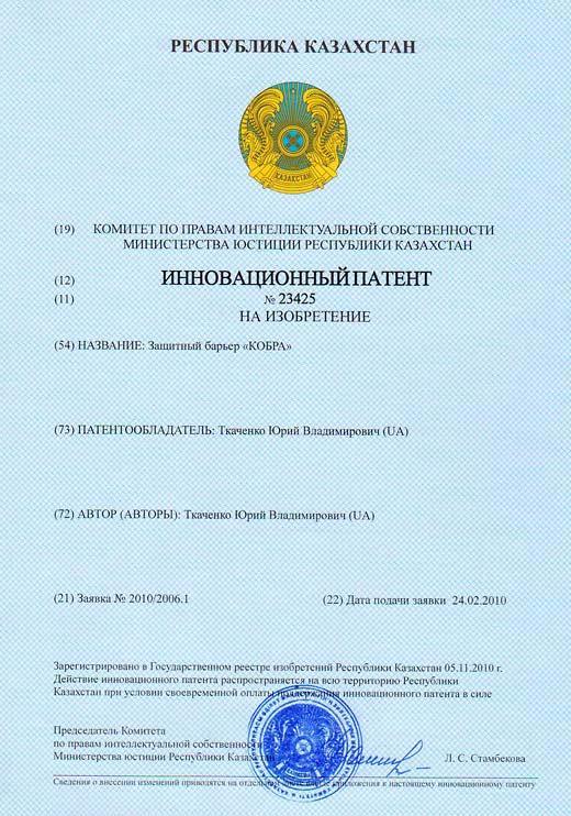 Патент Казахстана №23425 – Защитный барьер Кобра