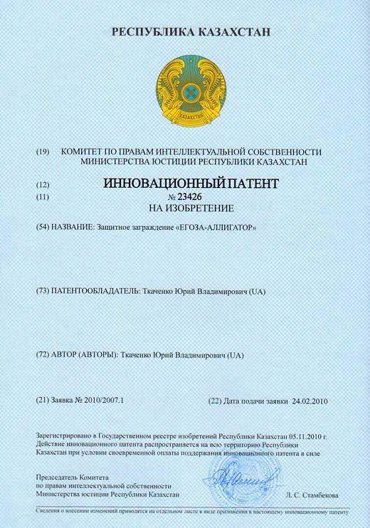Патент Казахстана №23426 – Защитное заграждение Егоза-Аллигатор