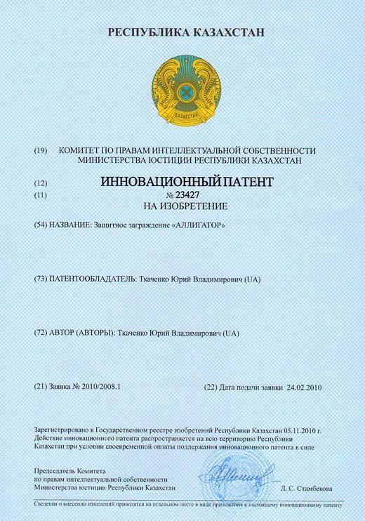 Patent Kasachstans Nr. 23427 – Schutzabsperrung Alligator