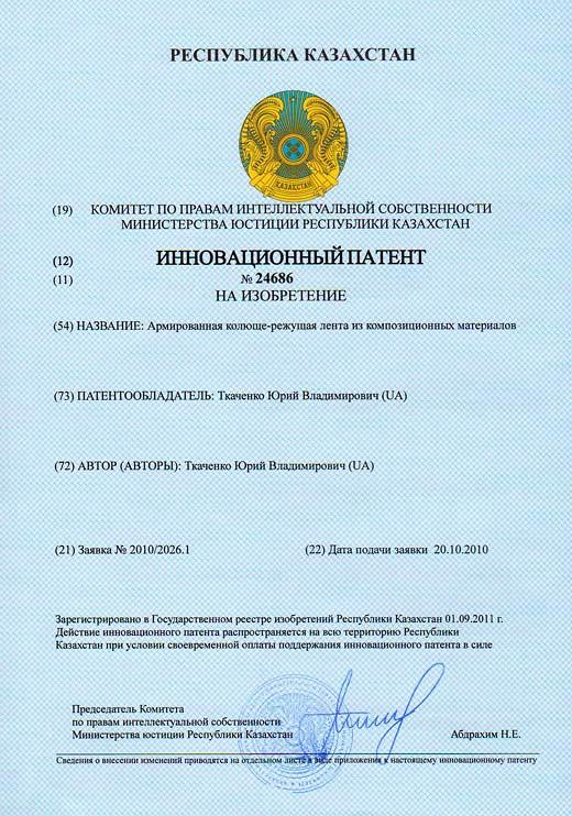 Patent of Kazakhstan №24686 – Barbed wire made of composite materials