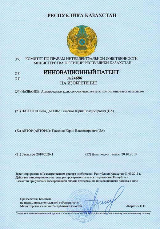 Патент Казахстана №24686 – Колючая проволока из композитных материалов