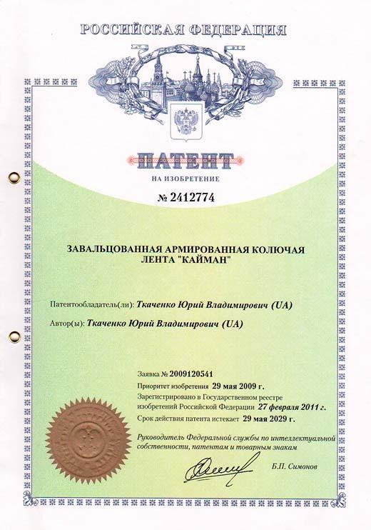 "Patente de Rusia No.2412774 – Alambre de navajas reforzado laminado ""Caimán"""