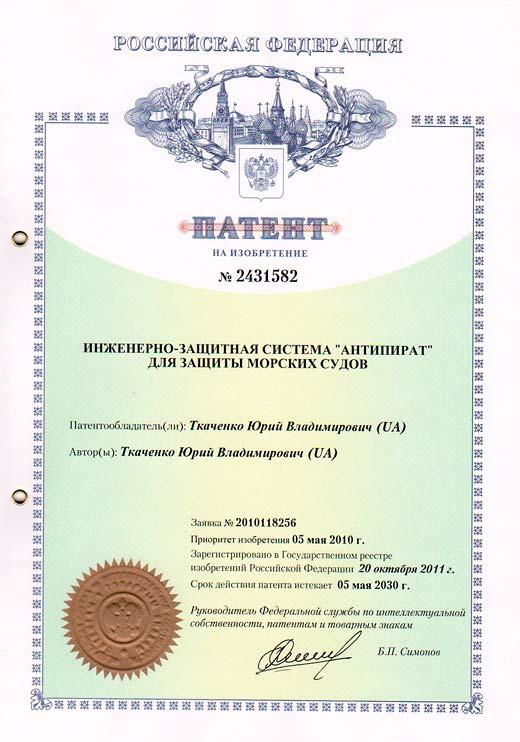 "Russian Federation patent №2431582 – Engineering Sea-craft security system ""Antipirat"""