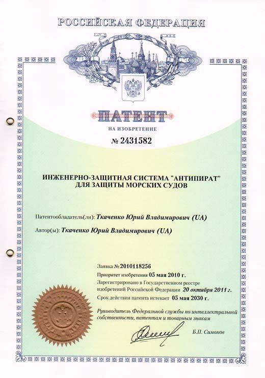 """Patent Russlands Nr. 2431582 – Ingenieursystem """"Antipirat"""" für den Schutz der Seeschiffe"""