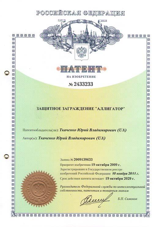"Russian Federation patent №2433233 – The security barrier ""Alligator"""