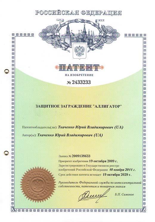 Патент России №2433233 – Защитное заграждение «Аллигатор»