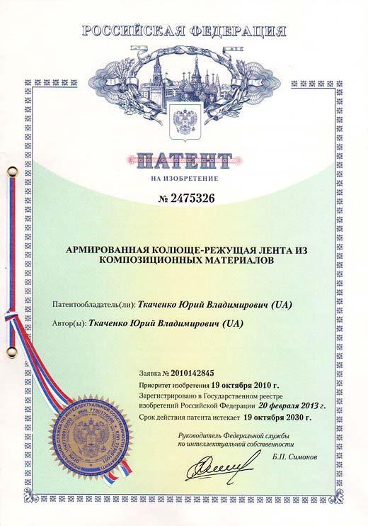 Patent Russlands Nr. 2475326 – Armiertes Stachel- und Schneidband aus den Verbundwerkstoffen