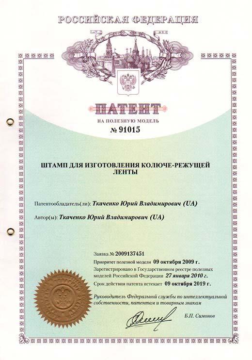 Патент России №91015 – Штамп для изготовления колюче-режущей ленты