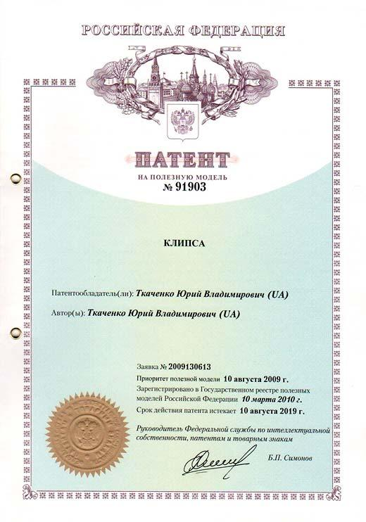 Russian Federation patent №91903 – Clip for fastening the barbed wire rings