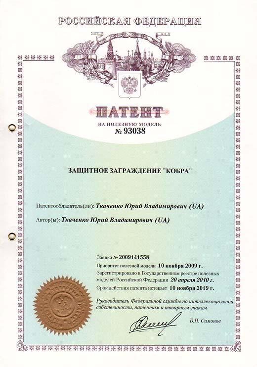 Патент России №93038 – Защитное заграждение «Кобра»