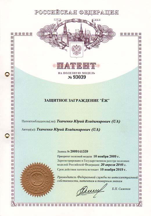 Патент России №93039 – Защитное заграждение Ёж