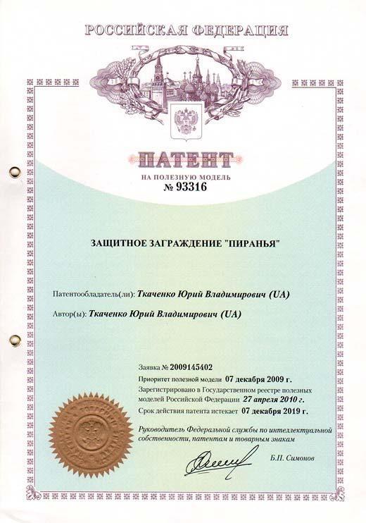 Патент России №93316 – Защитное заграждение «Пиранья»