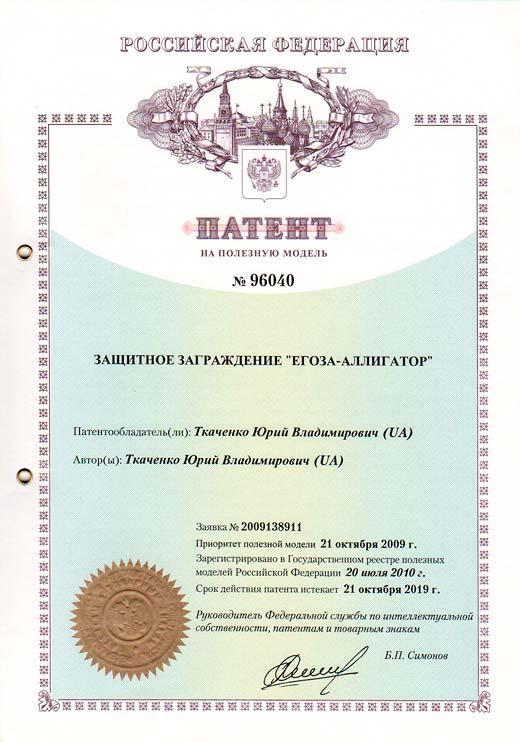 Patent Russlands Nr. 96040 – Schutzabsperrung «Egoza-Alligator»