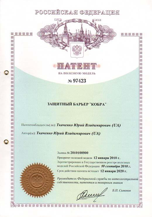 """Russian Federation patent №97423 – The security barrier """"Cobra"""""""