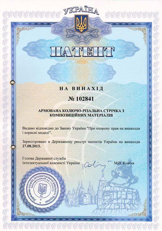 Patente de Ucrania No.102841 – Alambre de navajas y de corte hecha de materiales compuestos