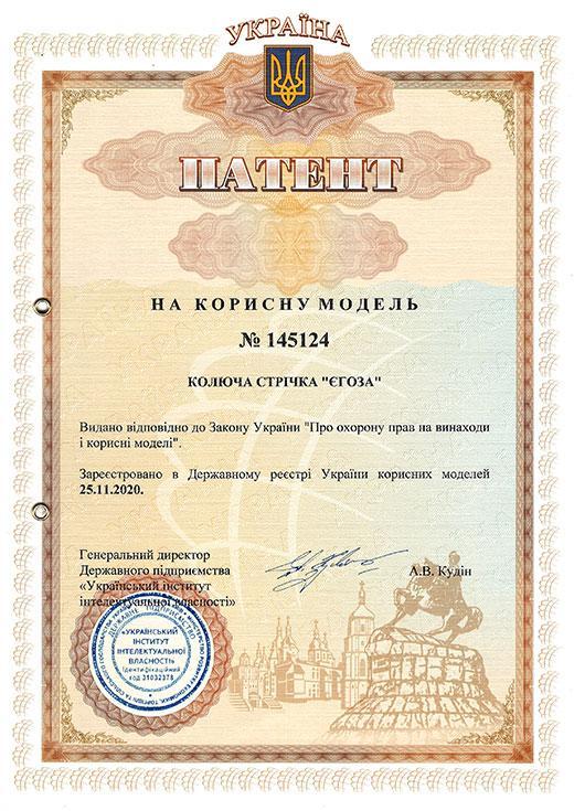 Патент Украины №145124 – Колючая лента Егоза