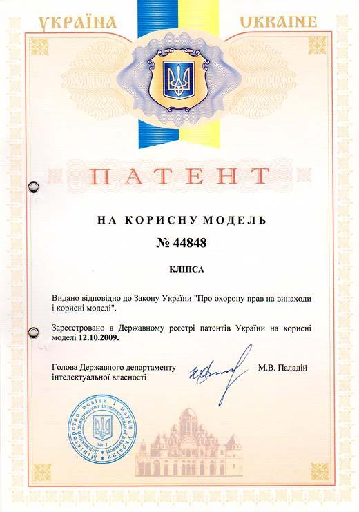 Patent of Ukraine №44848 – The clip for attaching the barbed wire rings