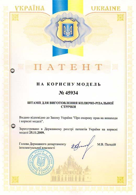 Patent of Ukraine №45934 – Stamp for the barbed tape manufacture