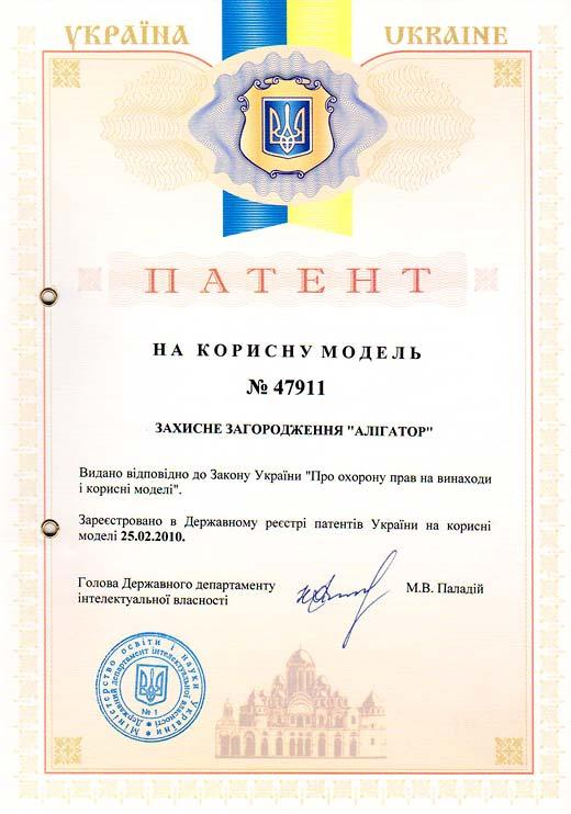 Patente de Ucrania No.47911 – Alambrada de protección Aligator