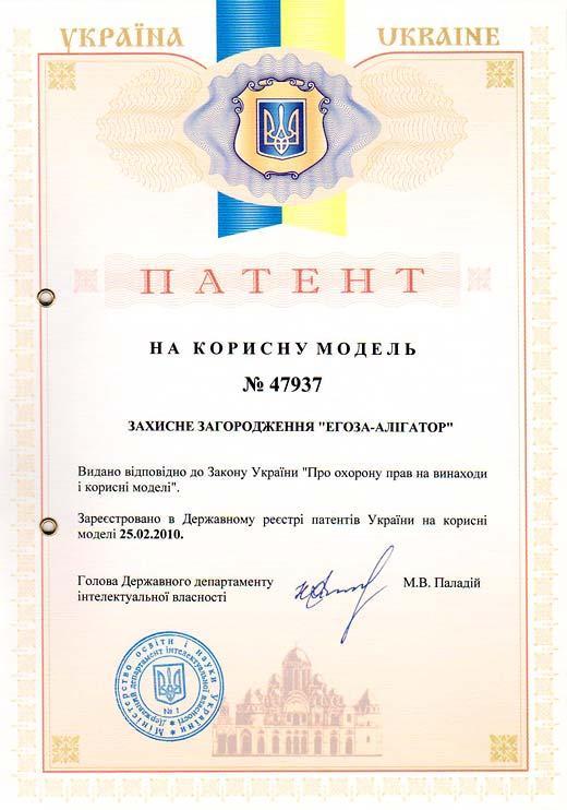 Patent der Ukraine Nr. 47937 – Schutzabsperrung «Egoza-Alligator»
