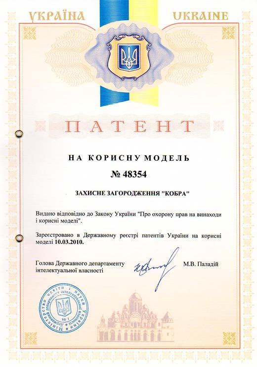 "Patente de Ucrania No.48354 – Alambrada de protección ""Cobra"""