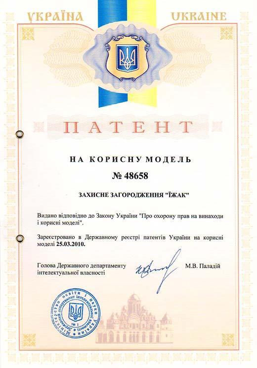 Патент Украины №48658 – Защитное заграждение Ёж
