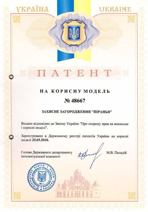 Патент Украины №48667 – Защитное заграждение Пиранья