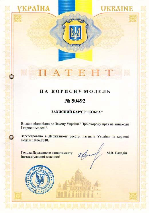 """Patente de Ucrania No.50492 – Barrera de protección """"Cobra"""""""