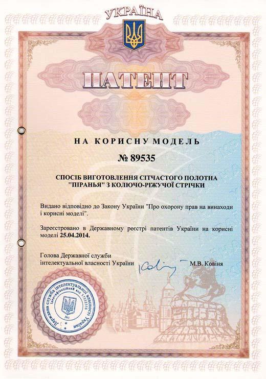 Патент Украины №89535 – Способ изготовления сетчатого полотна «Пиранья» из колюче-режущей ленты