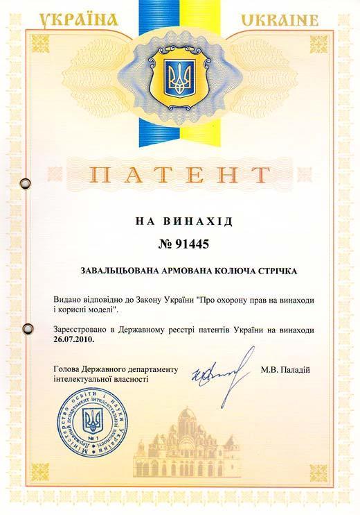 Le brevet de l'Ukraine №91445 – Laminé renforcé bande de fer barbelé