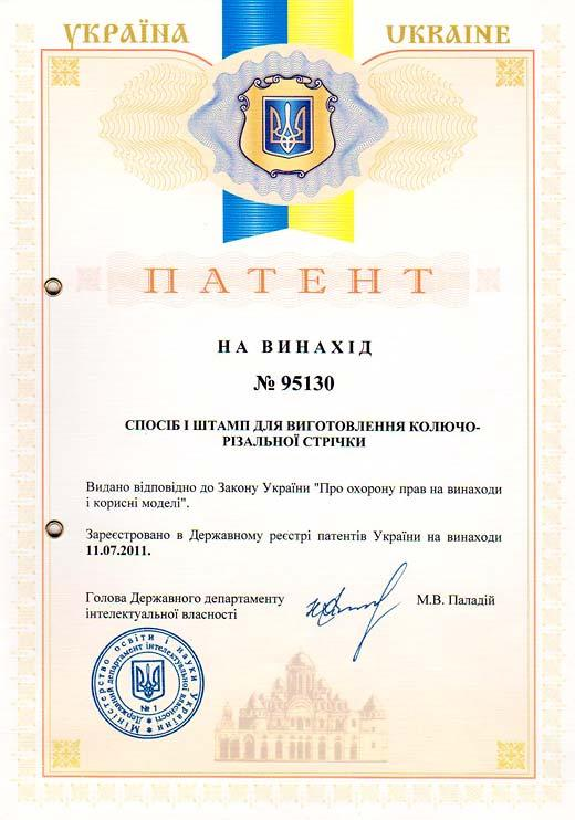Patent der Ukraine Nr. 95130 – Herstellungsverfahren des Stachel-/Schneidbandes