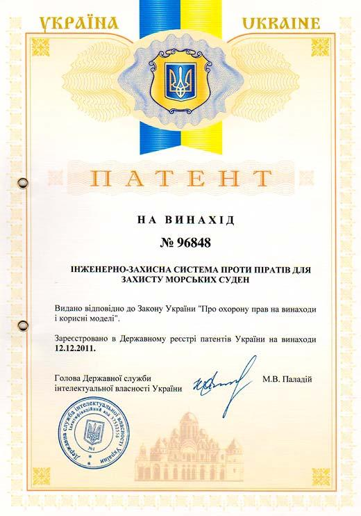 Patent of Ukraine №96848 – Engineering Sea-craft security system Antipirat